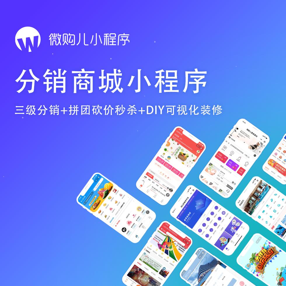 微购儿小程序教程-合集20190910
